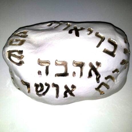 אבן מפוסלת עם ברכות