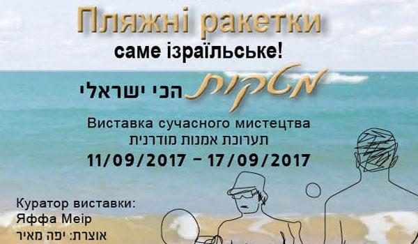 תערוכות MATKOT בקייב מטקות הכי ישראלי 2017