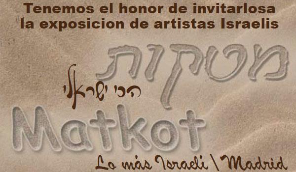 MATKOT תערוכה במדריד 2013