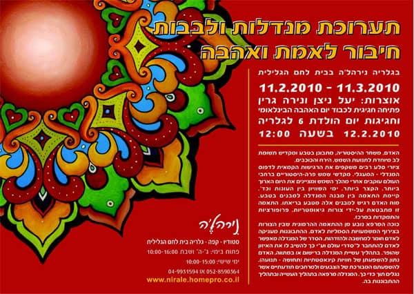 הזמנה לתערוכה גלריה נירלה 2010
