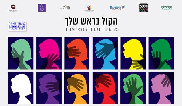 הקול בראש גלריית הרצליה 2016