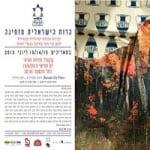 עמותת הרוח הישראלית