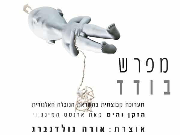 תערוכה מפרש בודד / הזקן והים 2016