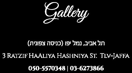גלריה איריס עשת כהן